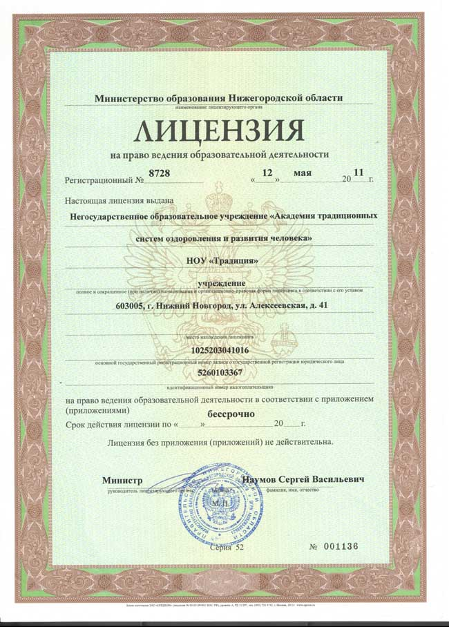"License for educational activity of ""Academy of traditional systems of health care and human development"""